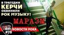 Убийства в Керчи из за РОК музыки!