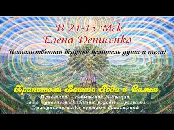 Елена Денисенко Хранители вашего рода и семьиМЕДИТАЦИЯ