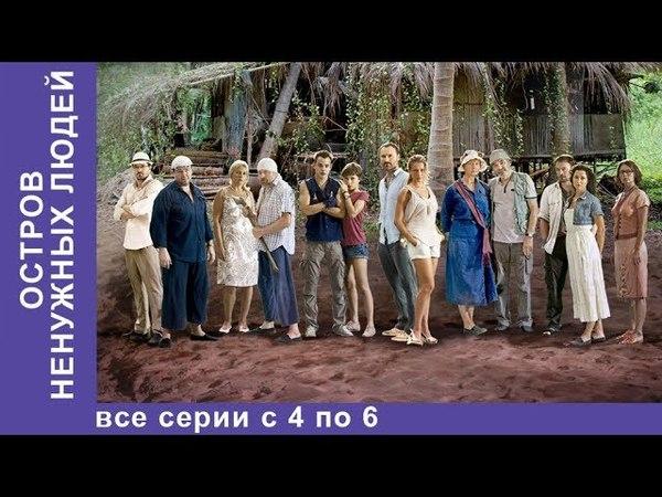 Остров Ненужных Людей Все Серии с 4 по 6 Приключенческая Драма Лучшие Сериалы Сериал