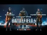 Коротко о главном. Стрим Battlefield 4 China Rising