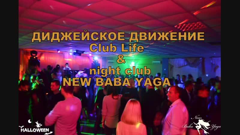 Club Life(DJ NIKAS RED and DJ ALEX MARTIN) night club New Baba Yaga ( Halloween Party отчет)
