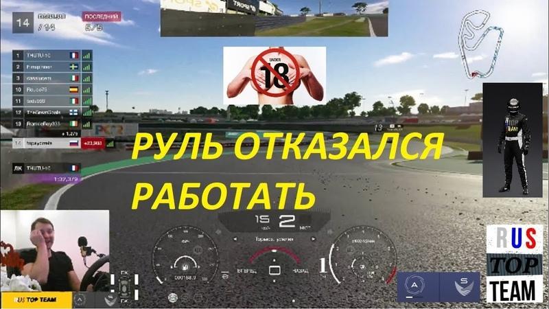 ОТВАЛИЛСЯ РУЛЬ | Gran Turismo Sport ЛУЧШЕЕ