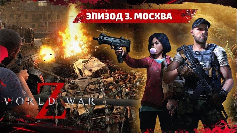 WORLD WAR Z ПРОХОЖДЕНИЕ эпизод 3 — Москва. Кромсаем зомби в России