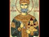 Жития Святых.Святой благоверный Давид III Возобновитель, царь Иверии и Абхазии