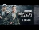 Мир Кино - Криминал 2012 - 1 сезон.
