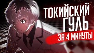 Токийский Гуль ЗА 4 МИНУТЫ | 3 Сезон Перерождение