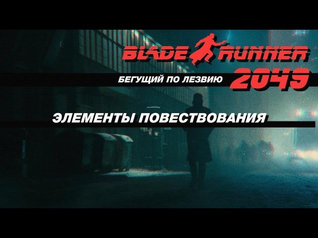 Бегущий по лезвию 2049. Элементы повествования. (Blade Runner 2049, разбор)
