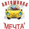 "Автошкола ""Мечта"""