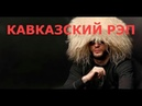 Кавказский рэп 2018 Русские отжигают в кавказском кафе группа Хорошо да Ладно