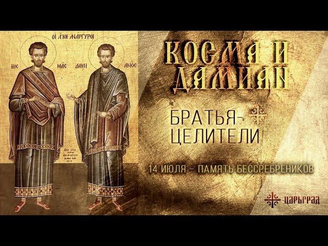 Братья целители 14 июля память бессребреников Космы и Дамиана в Риме пострадавших