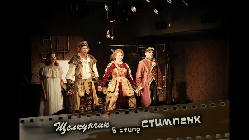Щелкунчик в стиле стимпанк. Театр С.А.Д