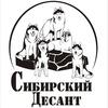 Сибирский Десант