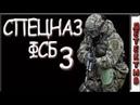 НОРМАЛЬНЫЙ БОЕВИК 2018 Спецназ ФСБ 3 фильм кримина