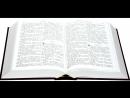 30 Библия. Книга Плач Иеремии