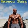 FitnesBaza.com (тренировочная база)