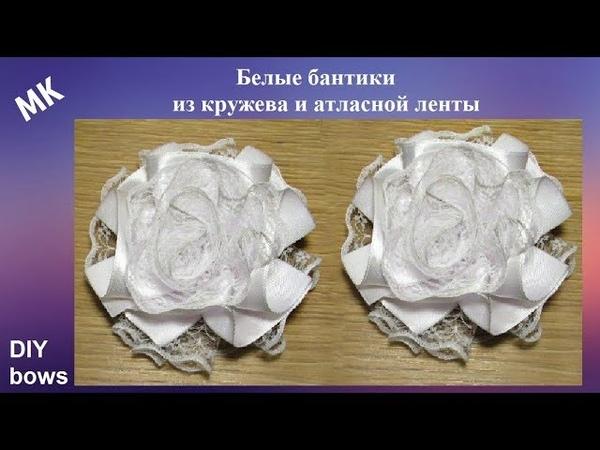 Белые бантики из кружева и атласной ленты МК, DIY ribbon bows tutorial kanzashi laqos