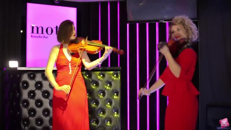 Historia de un amor Violins DUO SunStrings