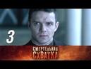 Смертельная схватка. 3 серия 2010 Военный фильм @ Русские сериалы