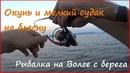 Ловля окуня и мелкого судака на блесну Лайт спиннинг в июле