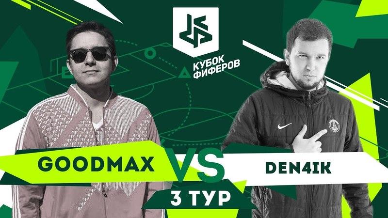 КУБОК ФИФЕРОВ | ГУДМАКС vs. ДЕНЧИК