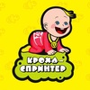 КРОХА-СПРИНТЕР 2020