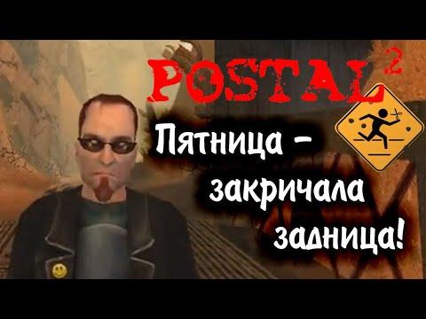 Postal 2 Пятница закричала задница