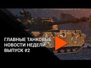 [World of Tanks] Главные танковые новости недели: выпуск №2