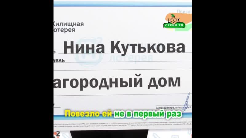 Жительница Ярославля сорвала серьезный куш в лотерее
