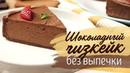 Как приготовить чизкейк без выпечки [Рецепты Bon Appetit]