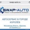 """""""Swap-Auto"""" Автосервис г.Королев"""