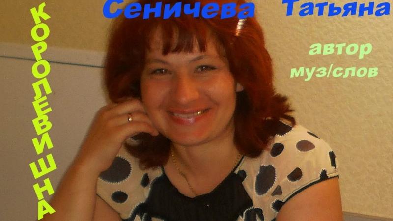 КОРОЛЕВИШНА авт муз_слов Татьяна Сеничева