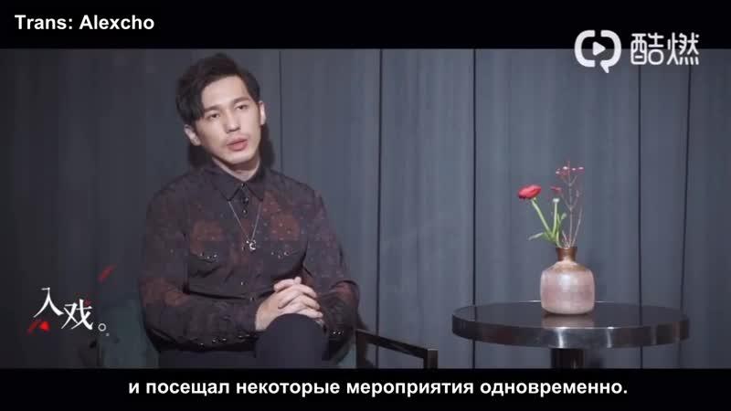 Интервью (превью): Бай Юй для RuXi часть 2 @ русские субтитры