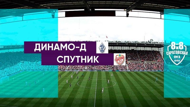 Динамо-Д - Спутник 2:2 (1:2)
