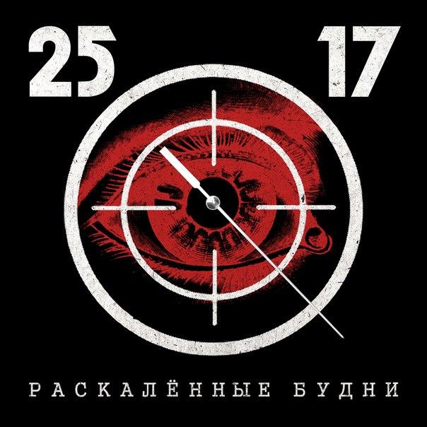 25/17 записали песню памяти Анатолия Крупнова