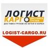 Доставка грузов из Китая - Логист-Карго