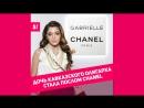 18-летняя дочь олигарха Карина Каитова стала послом Chanel в России