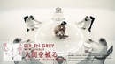 DIR EN GREY - 人間を被る [Restricted] (Promotion Edit Ver.) (CLIP)