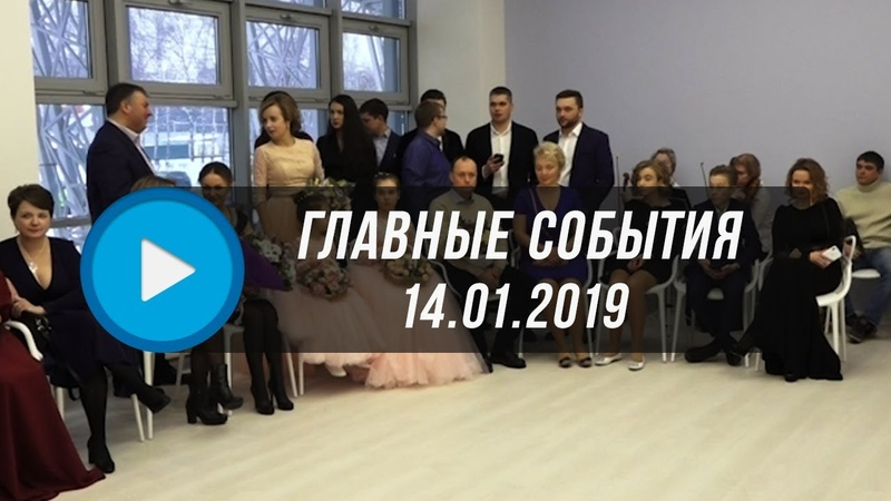 Домодедово. Главные события. 14.01.2019