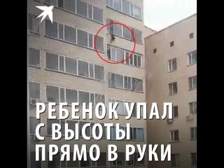Ребенок упал с высоты прямо в руки