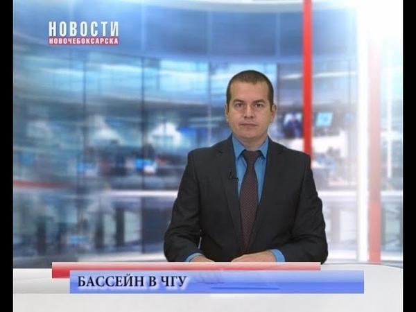 Бассейн для студентов Чувашского госуниверситета построят за 140 млн рублей
