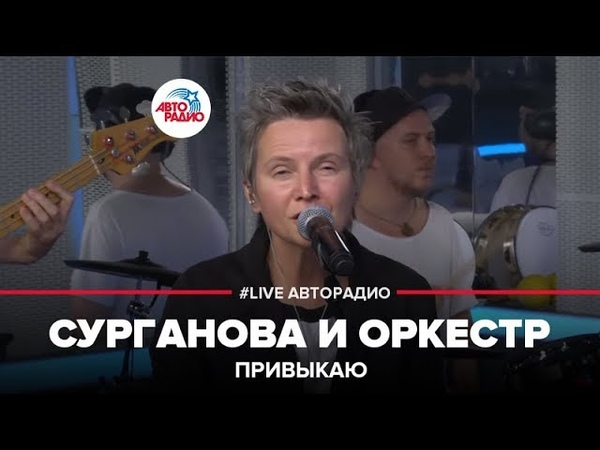 Сурганова и Оркестр - Привыкай (2018, Авторадио)