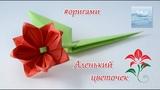 Как сделать цветок из бумаги #оригами How to make a flower from paper #origami