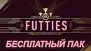 FIFA 18 ПОДАРКИ ОТ EA FUTTIES