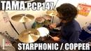 【池部楽器店】TAMA PCP147【DS渋谷試奏動画】