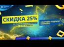 PlayStation Plus Скидка 25% на годовую подписку