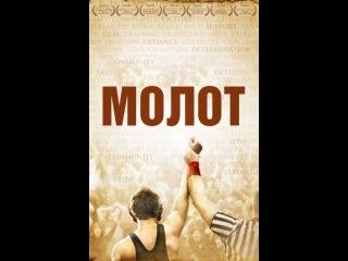 Фильм Молот (Хэмилл) смотреть онлайн бесплатно в хорошем качестве