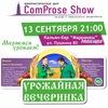 """Юмористическое шоу """"ComProse Show"""""""