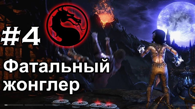 Фатальный жонглер 🙌💀 | Mortal Kombat XL 4
