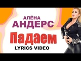 Алёна Андерс - Падаем (Lyrics video)
