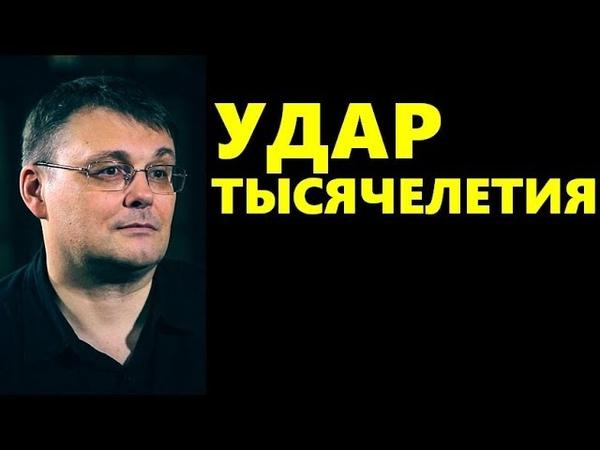 Евгений Федоров: удар тысячелетия 18.10.2018